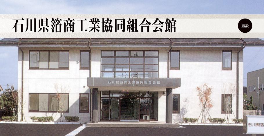 石川県箔商工業協同組合会館 石...