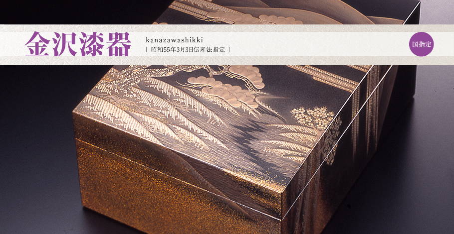金沢漆器 金沢漆器|石川の伝統工芸 ENGLISH 한글 中文繁體字 中文簡体字 ホーム >