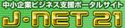 ������ƃr�W�l�X�x���|�[�^���T�C�gJ-Net21